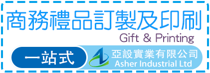 Asher Gift